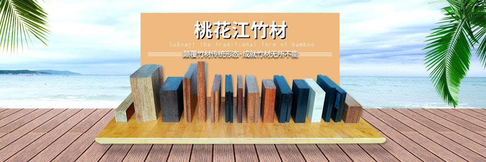 竹板材批发,竹集成材供应