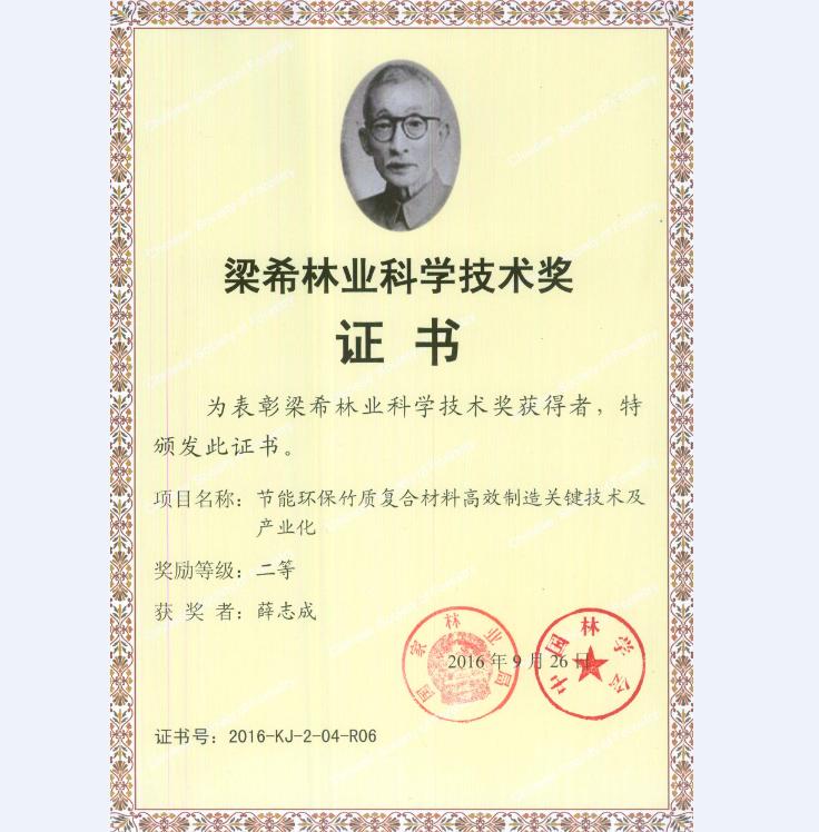 薛志成董事长荣获梁希林业科学技术奖
