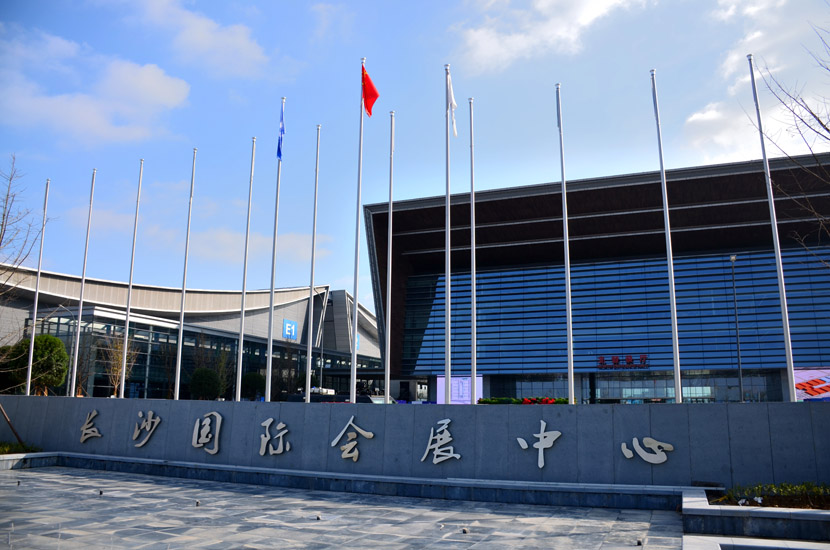 长沙新国际会展中心