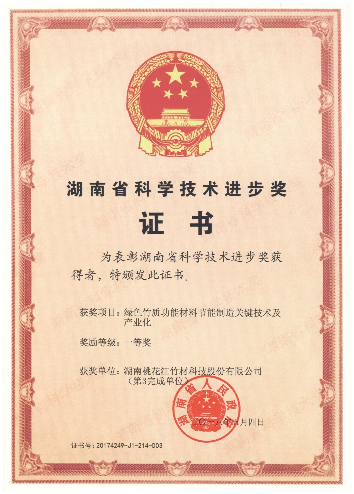 喜讯:桃花江竹材荣获2017年湖南省科学技术进步