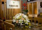 竹制品竹家具的保养方法