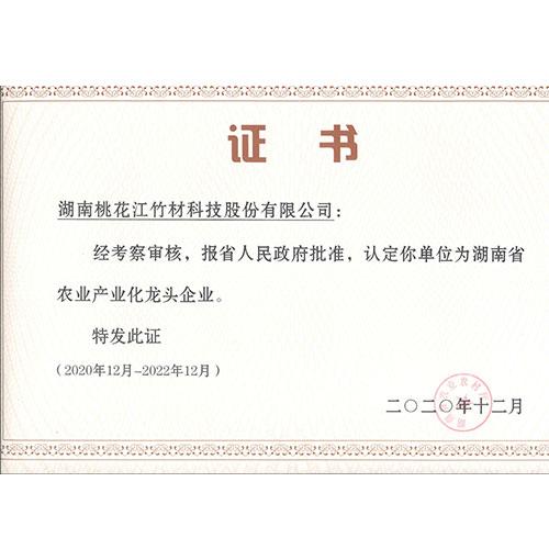 湖南省农业产业化龙头企业2020
